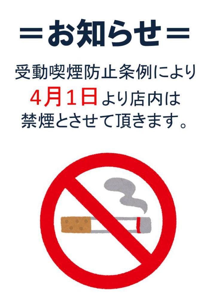 受動喫煙防止条例により