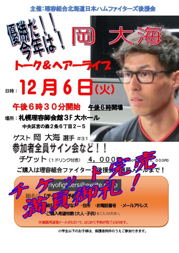 16web_tiket-kanbai
